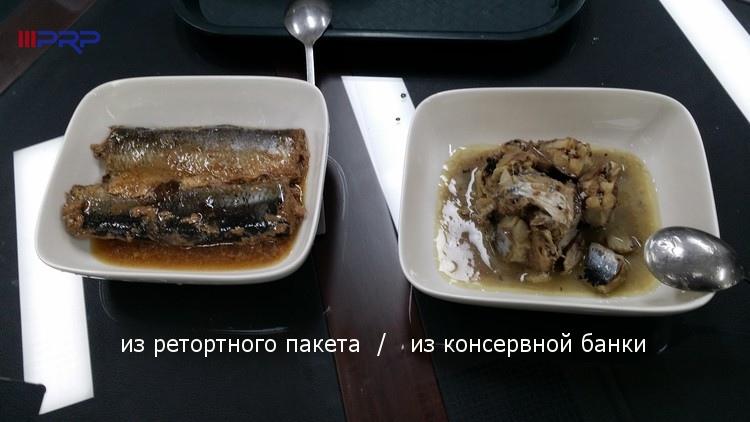 рыбные консервы в ретортной упаковке и консервной банке